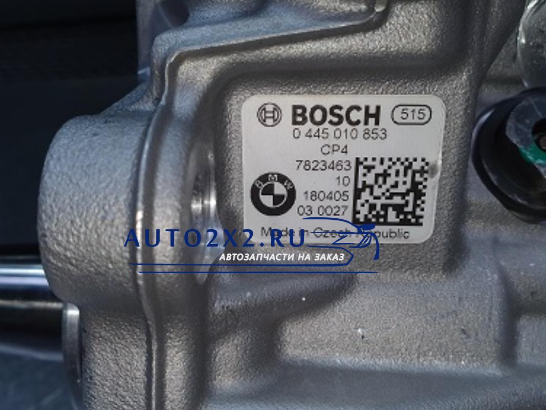 ТНВД 0445010853 BMW 3.0D F10 F25 F30